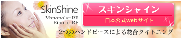 スキンシャイン日本公式webサイト