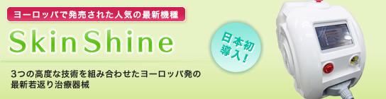 ヨーロッパで発売された人気の最新機種スキンシャイン(SkinShine)