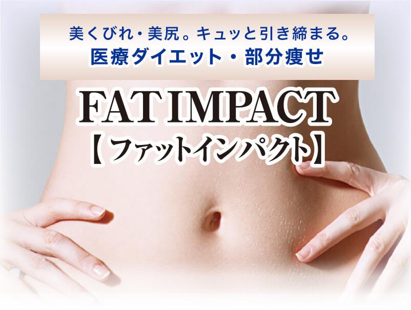 美くびれ・美尻。キュッと引き締まる。医療ダイエット・部分痩せ「ファットインパクト(FATIMPACT)」