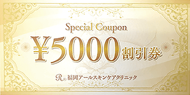 Special Coupon ¥5,000割引券