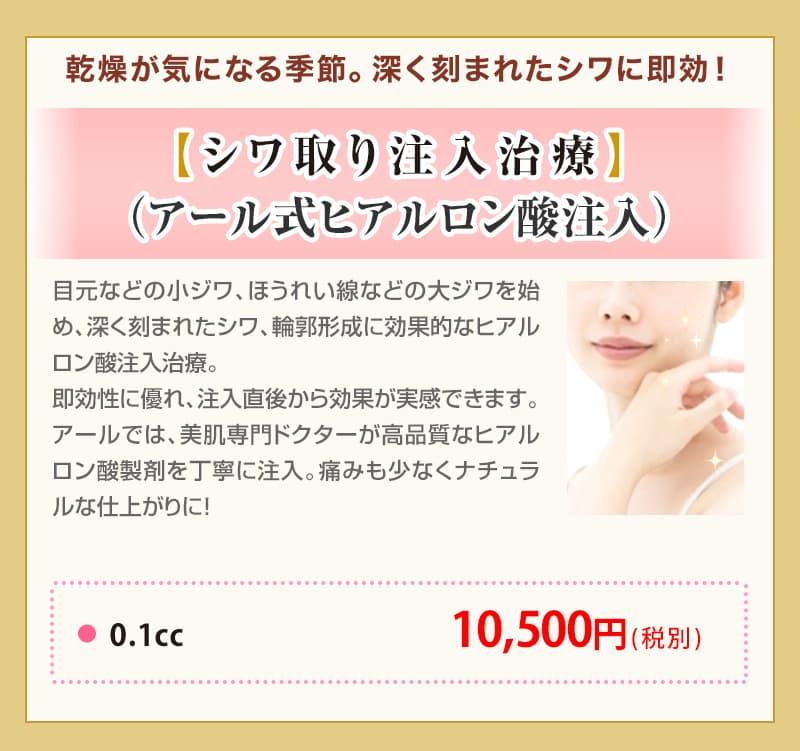 【シワ取り注入治療】(アール式ヒアルロン酸注入)0.1cc 10,500円(税別)