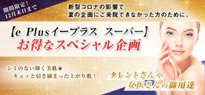 期間限定!12月末日まで【e Plus イープラス スーパー】お得なスペシャル企画
